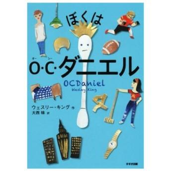 ぼくはO・C・ダニエル 鈴木出版の児童文学 この地球を生きる子どもたち/ウェスリー・キング(著者),大西昧(訳者)