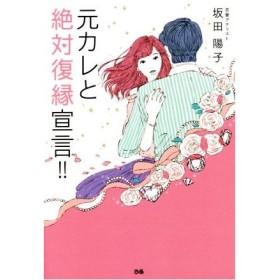 元カレと絶対復縁宣言!!/坂田陽子(著者)