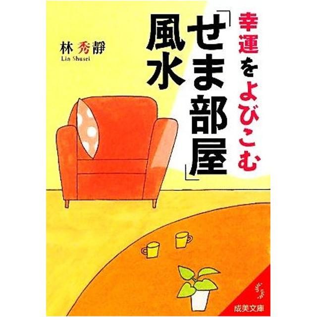 幸運をよびこむ「せま部屋」風水 成美文庫/林秀靜【著】