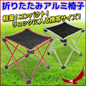 折りたたみ アルミ椅子 レッド シルバー アルミコンパクトチェア 収納袋付き スポーツ観戦 釣り 持ち運び 小型 チェア コンパクト アルミ 折りたたみ椅子
