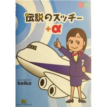 伝説のスッチー+α/keiko(著者)