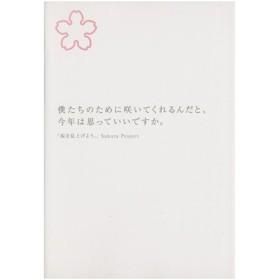 桜を見上げよう Sakura Project 2012 BOOK/西畠清順(著者),箭内道彦(著者)