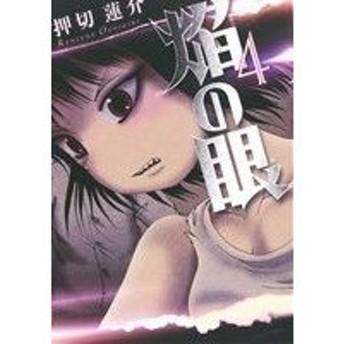 焔の眼(4) アクションC/押切蓮介(著者)