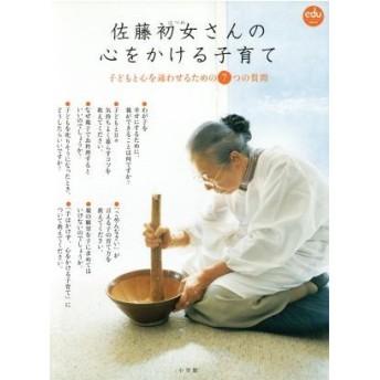 佐藤初女さんの心をかける子育て コミュニケーションムック/佐藤初女(著者)