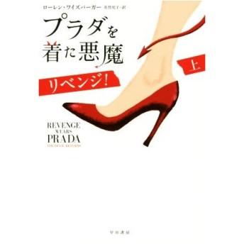 プラダを着た悪魔 リベンジ!(上)/ローレン・ワイズバーガー(著者),佐竹史子(訳者)