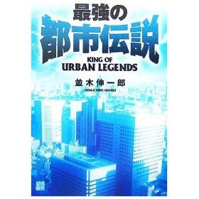 最強の都市伝説/並木伸一郎【著】