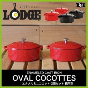 LODGE ロッジ エナメルミニココット 2個セット 楕円型 | ECMCO | ロッヂ 鋳鉄ホーロー IH 鍋 アウトドア キャンプ 両手持 フェス