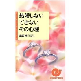 結婚しない・できない その心理 エスカルゴ・ブックス/富田隆(著者)