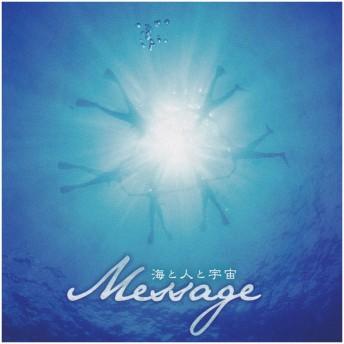 CD Message 海と人と宇宙 / 絶対テンポ116 / メール便のみ