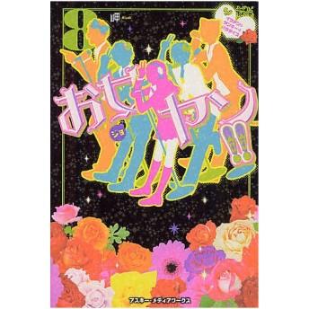 お女ヤン!! イケメン☆ヤンキー☆パラダイス 8/岬
