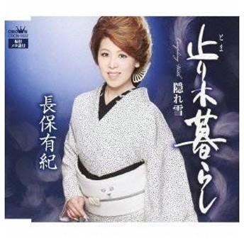 長保有紀/止り木暮らし 【CD】