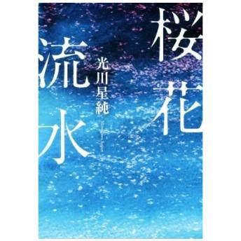 桜花流水/光川星純(著者)
