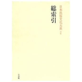 日本民俗文化大系(別巻) 総索引/大林太良【ほか著】