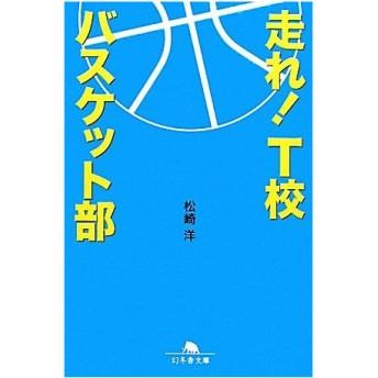 走れ!T校バスケット部(1) 幻冬舎文庫/松崎洋【著】