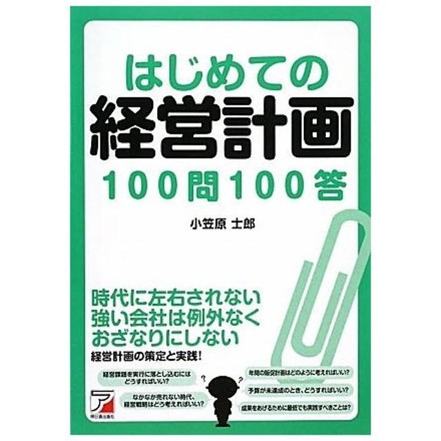 はじめての経営計画100問100答 アスカビジネス/小笠原士郎【著】
