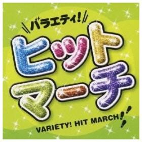 (教材)/運動会&行事 バラエティ!ヒットマーチ 【CD】