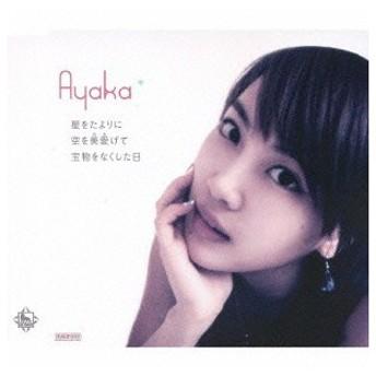 AYAKA/星をたよりに/空を美愛げて/宝物をなくした日 【CD】