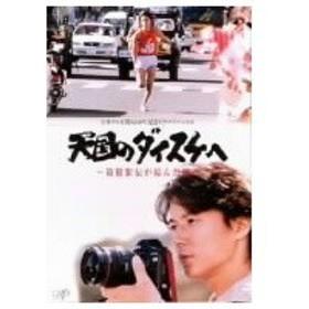 天国のダイスケへ〜箱根駅伝が結んだ絆〜 【DVD】