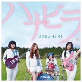 SORAMIMI/ハナビラ 【CD】