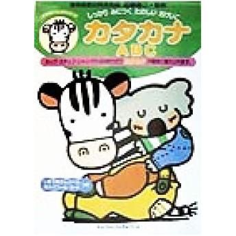 しっかりみにつくたのしいおけいこ カタカナABC ママといっしょにシリーズ/近藤晋二(その他)