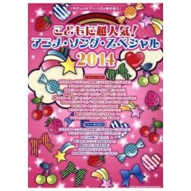 こどもに超人気!アニメソング・スペシャル2014 やさしいピアノ・ソロ&弾き語り/クラフトーン(編者)