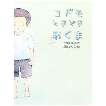 コドモときどきあくま/こやま峰子【作】,藤尾まりこ【絵】