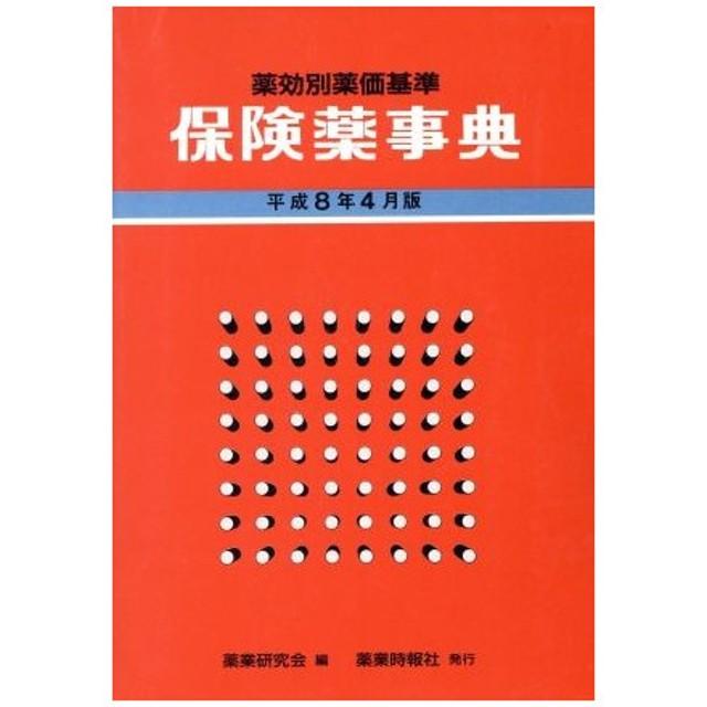 保険薬事典(平成8年4月版) 薬効別薬価基準/薬業研究会(編者)