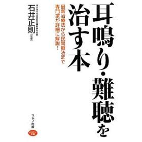 耳鳴り・難聴を治す本 ビタミン文庫/石井正則【監修】