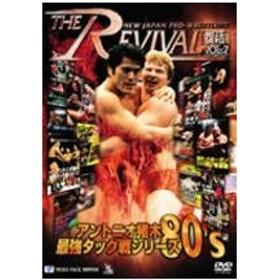 新日本プロレスリング  THE REVIVAL〜復活〜 VOL.7 アントニオ猪木 最強タッグ戦シリーズ '80's 【DVD】