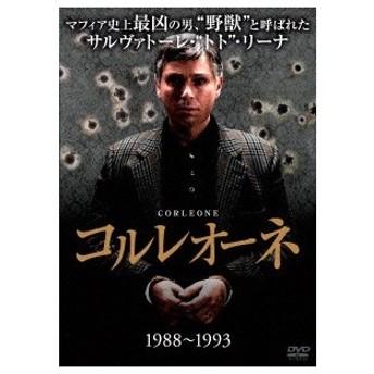 コルレオーネ (1988-1993) 【DVD】