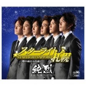 純烈/スターライト札幌 【CD】