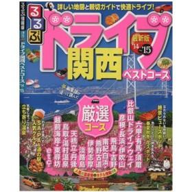 るるぶ ドライブ関西ベストコース('14〜'15) るるぶ情報版 近畿25/JTBパブリッシング(その他)