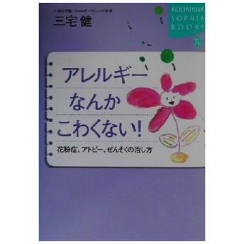 アレルギーなんかこわくない! 花粉症、アトピー、ぜんそくの治し方 講談社SOPHIA BOOKS/三宅健(著者)