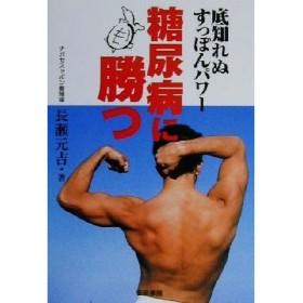 糖尿病に勝つ 底知れぬすっぽんパワー/長瀬元吉(著者)