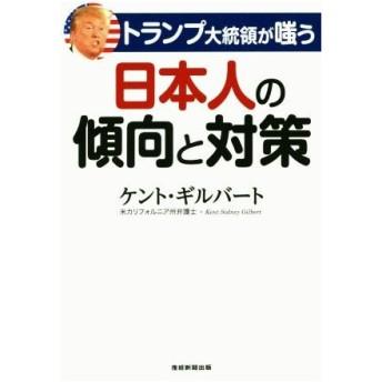 トランプ大統領が嗤う 日本人の傾向と対策/ケント・ギルバート(著者)