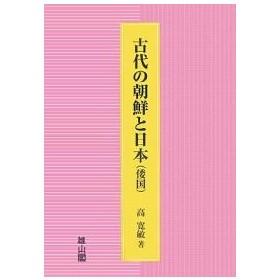 古代の朝鮮と日本〈倭国〉/高寛敏