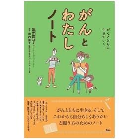 がんとわたしノート がんとともに生きていく/黒田尚子/山内英子