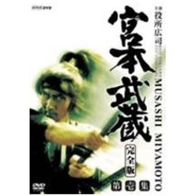 宮本武蔵 完全版 DVD BOX 第壱集 【DVD】