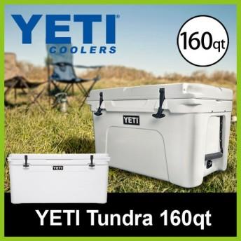 イエティ タンドラ 160qt ホワイト 正規品 YETI|クーラーボックス|アウトドアギア|キャンプ|Tundra 160q フェス