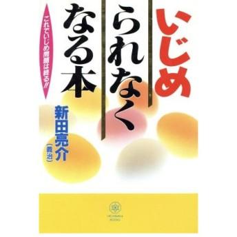 いじめられなくなる本 これでいじめ問題は終る!! Tachibana books/新田亮介(著者)