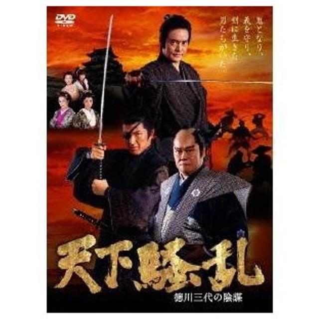 天下騒乱 徳川三代の陰謀 【DVD】