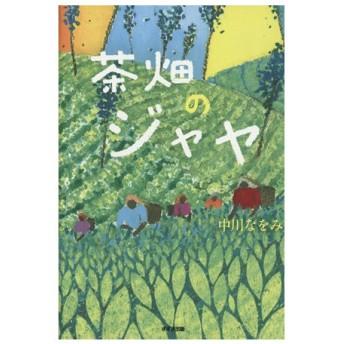 茶畑のジャヤ/中川なをみ(著者),門内ユキエ(その他)