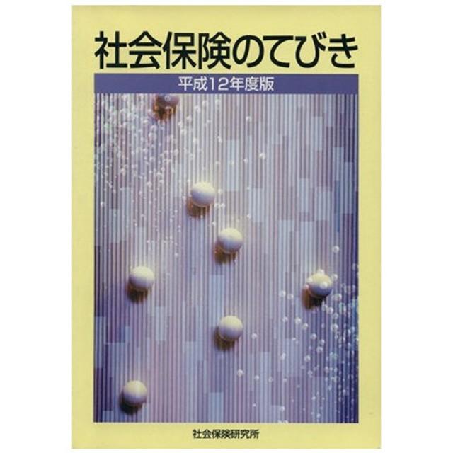 社会保険のてびき 平成12年度版/社会保険庁(著者)