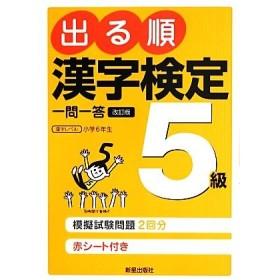 出る順漢字検定5級一問一答/受験研究会【編】