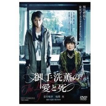 御手洗薫の愛と死 【DVD】