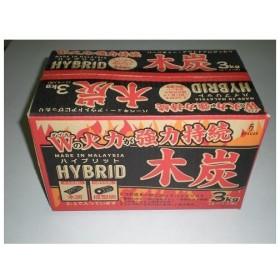 【※】【T】 フクジュ ハイブリット木炭 (3kg) 3〜4人用