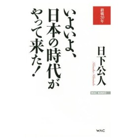 いよいよ、日本の時代がやって来た! 終戦70年 WAC BUNKOB−209/日下公人(著者)
