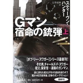 Gマン 宿命の銃弾 上/スティーヴン・ハンター/公手成幸
