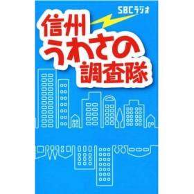 信州うわさの調査隊/SBCラジオ(その他)