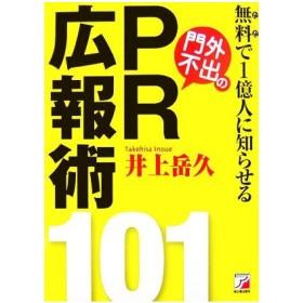 無料で1億人に知らせる門外不出のPR広報術101 アスカビジネス/井上岳久【著】